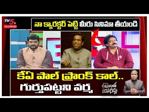 KA Paul Dupe Ram Prank Call to RGV in TV5 Murthy Live Show | Ram Gopal Varma Interview |TV5Tollywood