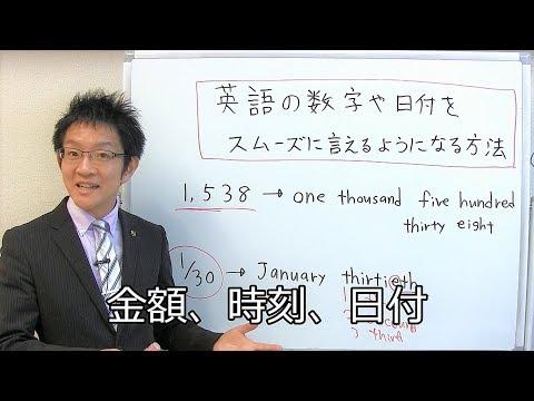 英語�「数字�を楽��覚�るトレーニング法