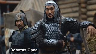 Золотая Орда 2017 историческая драма анонс