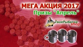 """МЕГА АКЦИЯ 2017 - ПРИЗЫ """"СПИСОК АПРЕЛЬ"""""""
