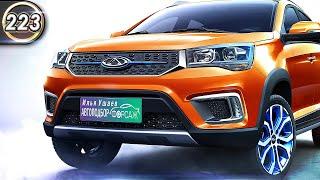 КИТАЙСКИЕ МАШИНЫ. Плюсы и минусы китайских авто. Стоит ли покупать китайский автомобиль?(выпуск 223)
