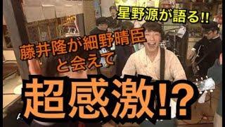 星野源と藤井隆がラジオで語る‼  お源さんといっしょでたかしこが細野晴...