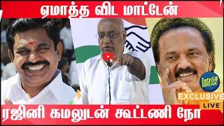 ஏமாத்த விட மாட்டேன் ''ரஜினி கமலுடன் கூட்டணி நோ'' My India Party | President Anil Kumar Ojha