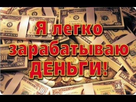 Простой заработок без вложений 2013