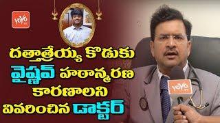 Dattatreya Son Bandaru Vaishnav Issue : Doctor Muvva Srinivas Opinion on Heart Attacks | YOYO TV thumbnail