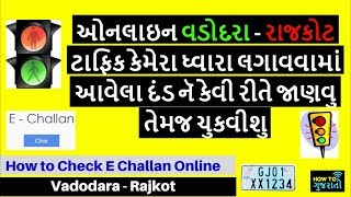 How to Pay Online e Challan in Vadodara, Rajkot,Surat Police Gujarat| How to Pay Traffic Fine online
