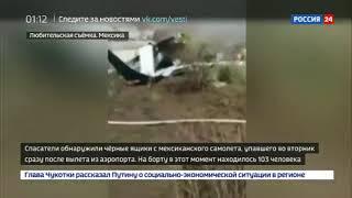 Смотреть видео В Мексике найдены  черные ящики  разбившегося самолета   Россия 24 онлайн