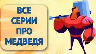 Сборник — СОБЕЗ — Все серии про медведя Фёдора