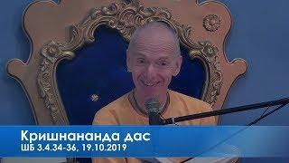Шримад Бхагаватам 3.4.34-36 - Кришнананда прабху