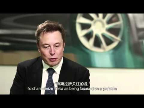 Tesla创始人 Musk密码 (An interview with Elon Musk in China)