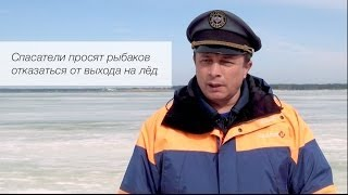 Життя за риболовлю: Рятувальники просять рибалок відмовитися від виходу на лід