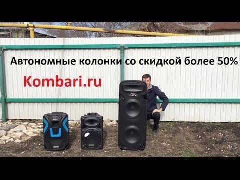 Уценённые колонки на аккумуляторе - распродажа! Kombari.ru