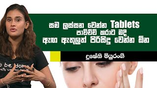 සම ලස්සන වෙන්න Tablets පාවිච්චි කරාට මදි    Piyum Vila   20-05-2019   Siyatha TV Thumbnail