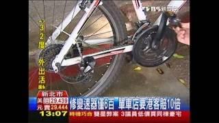 修變速器僅600 單車店要港客賠10倍