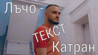 Лъчо (СкандаУ) - Катран (Текст)