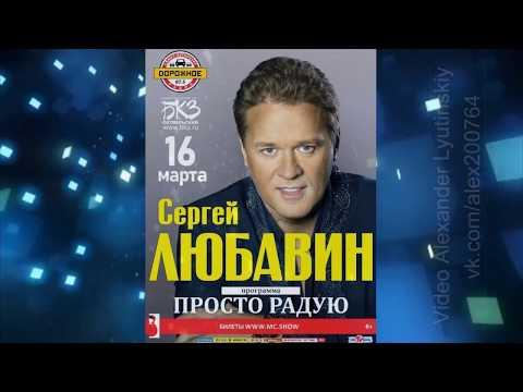 Сергей Любавин - сольный концерт в БКЗ «Октябрьский» | Часть 2, 16.03.2019