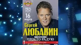 Сергей Любавин - сольный концерт в БКЗ «Октябрьский»   Часть 2, 16.03.2019