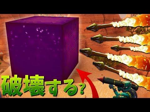 【フォートナイト】謎のキューブを◯◯を使って破壊する!?