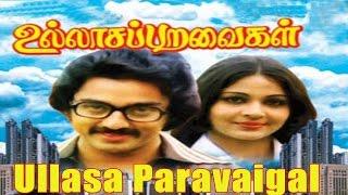 Ullasa Paravaigal Full Movie HD