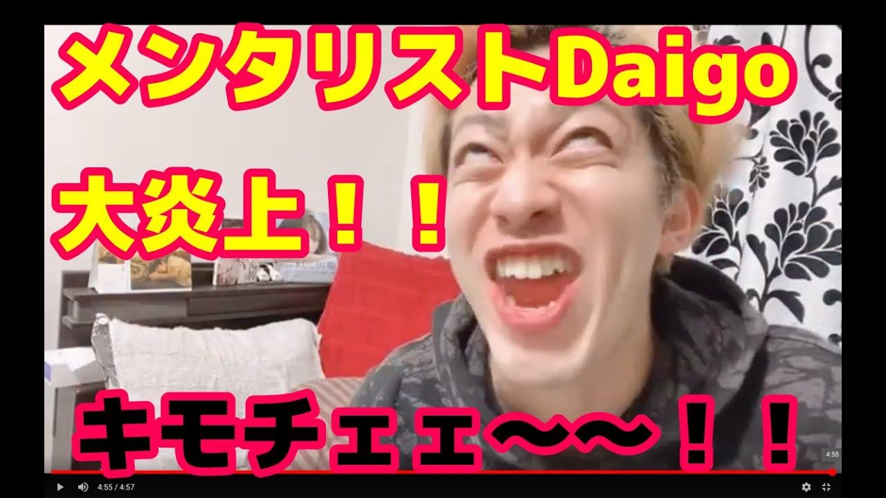 炎上 メンタ リスト daigo