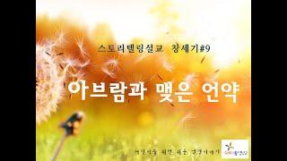 [쉐마품성학교]어린이를…