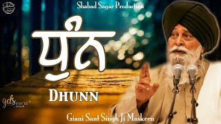 Dhunn ~ ਧੁੰਨ | Giani Sant Singh Ji Maskeen Katha | Life Changing Vichar | Gyan Da Sagar