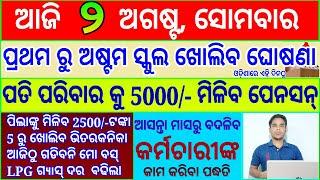 Today's breaking news odisha||Odia News,02 August,kalia yojana,today's morning news