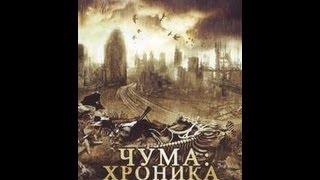 Чума: Хроника эпидемии