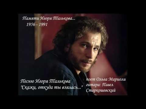 Алексей Глызин (Игорь Владимирович Тальков) Моя Любовь
