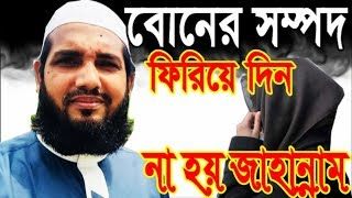 Bangla waz 2018 Molla Naizm Uddin বোনের সম্পদ ফিরিয়ে দিন না হয় জাহান্নাম