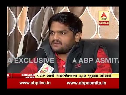 Hardik Patel's Interview On Congress Invitation For Election