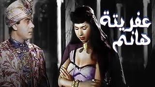 Afreta Hanem Movie | فيلم عفريته هانم