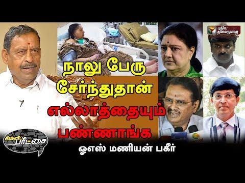 Agni Paritchai நாலு பேரு சேர்ந்துதான் எல்லாத்தையும் பண்ணாங்க ஓஎஸ் மணியன் பகீர் #Jayalalithaa #Apollo
