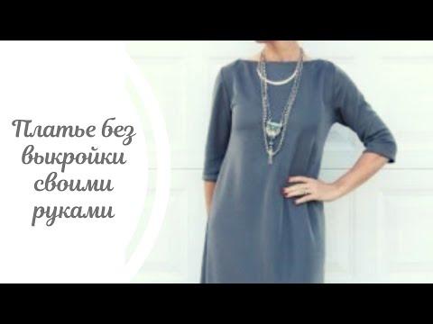 b725b2e818a Платье без выкройки своими руками - YouTube