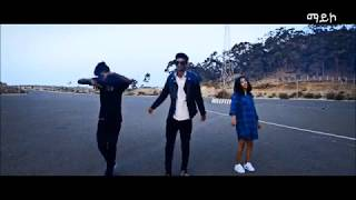 Maico Records-New Eritrean Rap song-Tigrigna & English By Natnael, Beti, Fitsum|Official Video-2018|