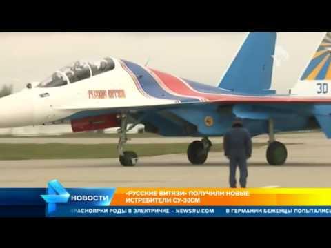 """""""Русские витязи"""" получили новые истребители Су-30СМ"""
