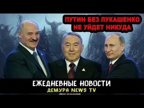 Путин уйдет и захватит с собой Лукашенко