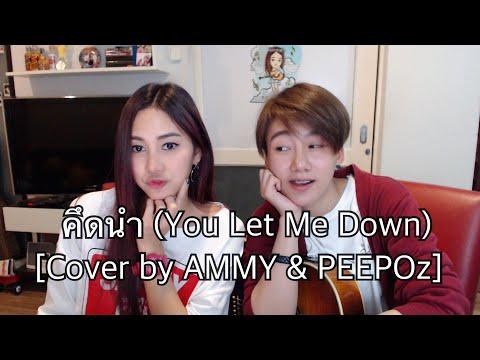 You Let Me Down (คึดนำ) - ฐา ขนิษ ft. ท้าวคำสิงห์ [ Cover by AMMY & PEEPOz ]