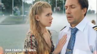 "Реклама сериала ""Она сбила летчика"""