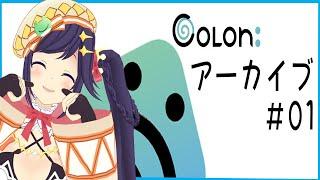 【Colon:】はじめましてColonの回【アーカイブ】