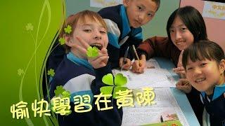 愉快學習在黃陳
