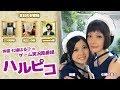 漫画家の三ツ矢彰さん、漫画家&タレントの揚立しのさん、プロデューサーのyunomiuさんと一緒にSwitchの「ARMS」などをプレイ!声優・七緒はるひのゲーム実況風番組ハルピコ!7月19日回
