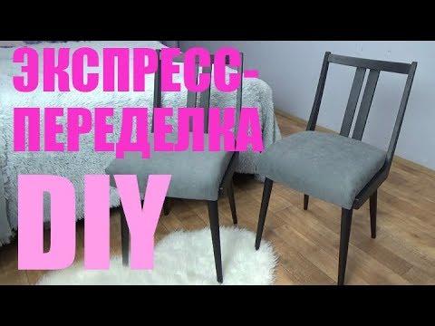 Как покрасить стулья в домашних условиях