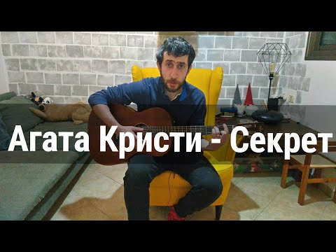 Агата Кристи - Секрет (by Grigorii Alekseev)