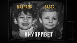 MATRANG feat. Баста - Привет mp3