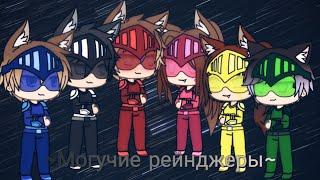 ~Сериал:Могучие рейнджеры 1 серия~GachaLife на русском