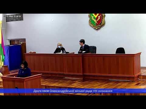 Олександрійська міська рада: Друга сесія Олександрійської міської ради VIII скликання