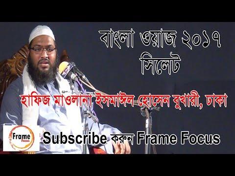 হাফেজ মাওলানা ইসমাঈল হোসেন বুখারী । Ismail Hossain Bukari । Bangla Waz 2017 At Sylhet