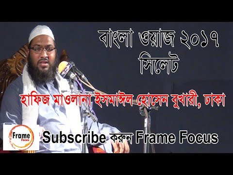 Waz Mahfil Sylheti Man 2017 Mp3 Music Download