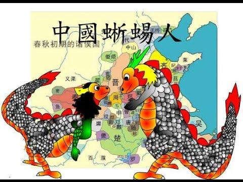 中國蜥蜴人China lizard humandoid正史竟然有記載